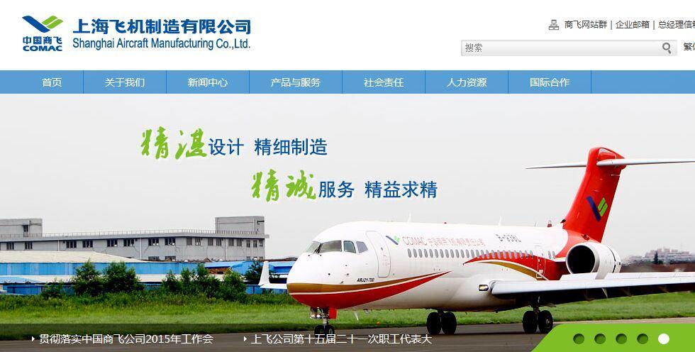 上海飞机制造有限公司是中国商飞公司下属的飞机总装